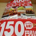 写真:かつや 横浜希望が丘店