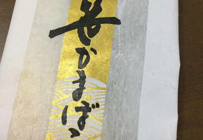 白謙 (エスパル仙台店)