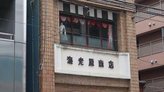 海老原商店 (高松松蔵宅)