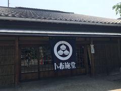 長野のツアー