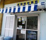 座間味村漁協直売店