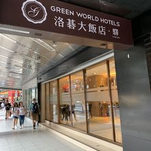グリーンワールド 台北駅