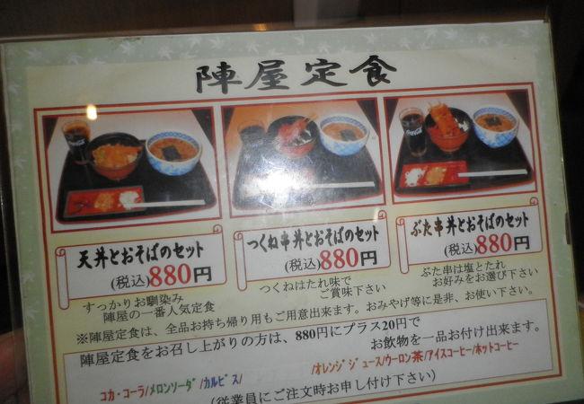 陣屋 湯川店