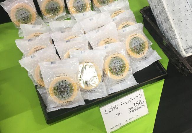 隆勝堂 広川店