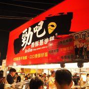 台南最大の夜市