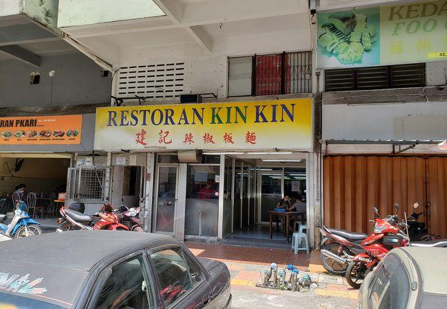 レストラン キン キン