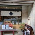 干物の有名店