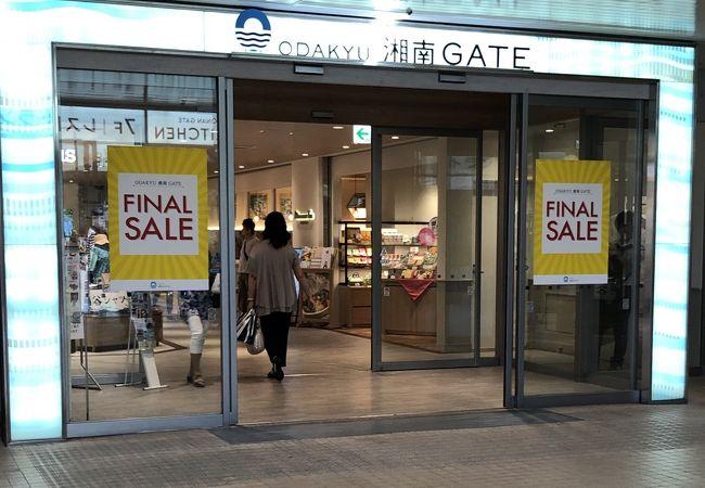 小田急百貨店ふじさわ (ODAKYU 湘南 GATE)