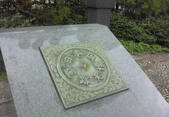 日本国道路元標