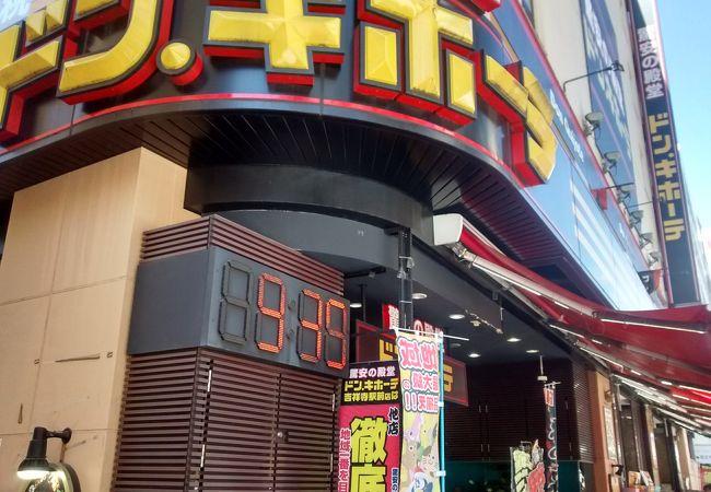 ドンキホーテ (吉祥寺駅前店)