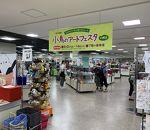 京急百貨店 (上大岡店)