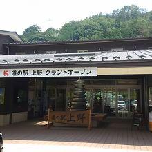 道の駅上野 リニューアルオープン