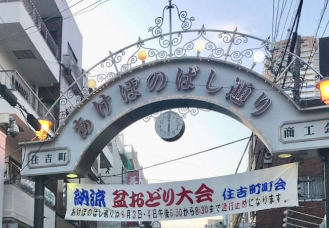 あけぼの橋通り商店街