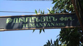 トゥマニャン通り