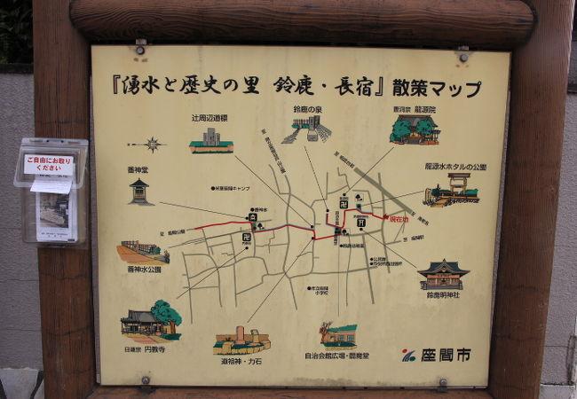 湧水と歴史の里 鈴鹿 長宿