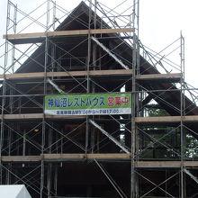 神仙沼自然休養林休憩所は修理中