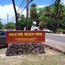 ハレイワ ビーチパーク