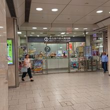 名古屋市名古屋駅観光案内所