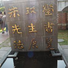 朱玖瑩先生書法展覧 (朱玖瑩故居)