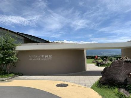 信州八重原温泉 アートヴィレッジ明神館 写真