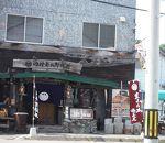 田村 岩太郎商店