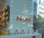 ASOKO (原宿店)