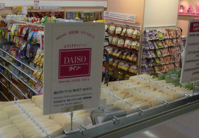 ダイソー (原宿店)