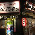 写真:串かつ でんがな 浅草橋店