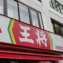 行列が出来る餃子の王将川崎駅東口店