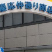 慶應義塾大学三田キャンパスにつながるけどオジサンが多い慶応仲通り商店街