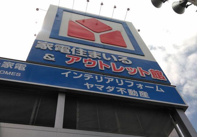 ヤマダ電機テックランド (旭川店)