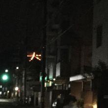 大文字山(如意ケ岳)