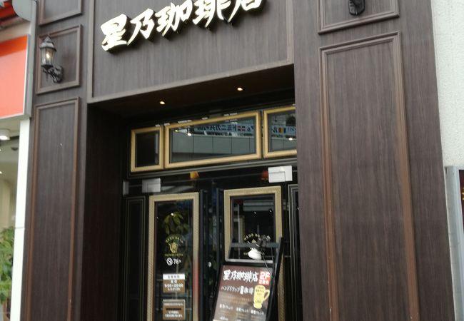 星乃珈琲店 松戸駅前店