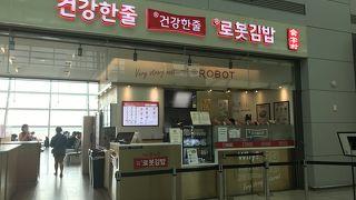ロボットキンパ (仁川国際空港店)
