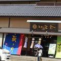 写真:三全 松島寺町小路店