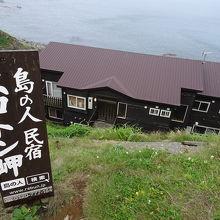 岬から下るとある宿