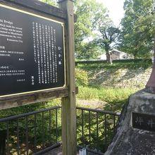 熊本城 行幸橋 (下馬橋跡)