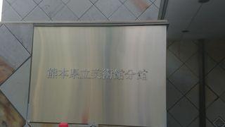 熊本県立美術館(分館)