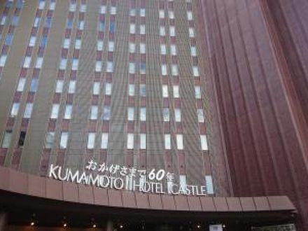 熊本ホテルキャッスル 写真