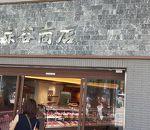 森谷商店 元町本店