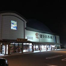 道の駅 富士川楽座