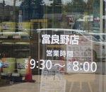 ホーマック (富良野店)