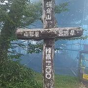 山頂で県境を体験できます