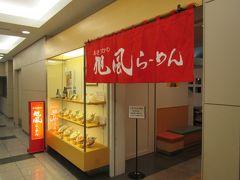 上川・東神楽のツアー