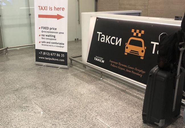 空港タクシー (サンクトペテルブルク)