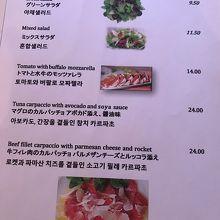 冷菜のメニュー