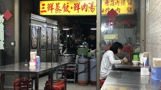 三鮮蒸餃 鮮肉湯包小档案