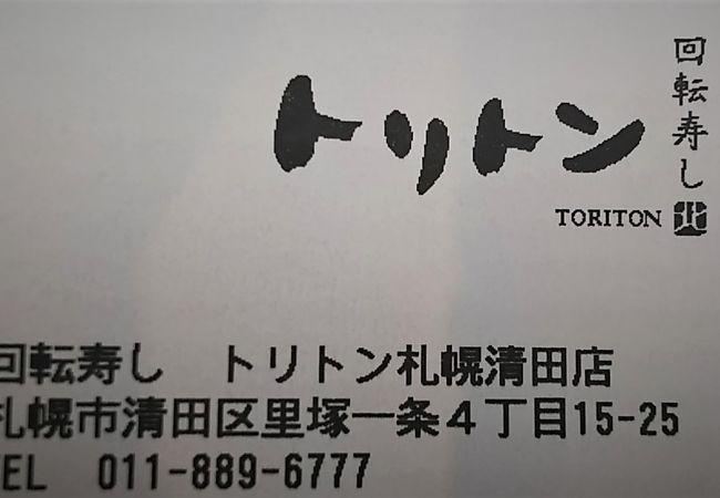 回転寿し トリトン 札幌清田店