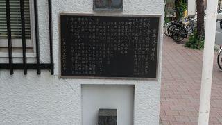 お玉ヶ池種痘所 (東大医学部発祥の地)