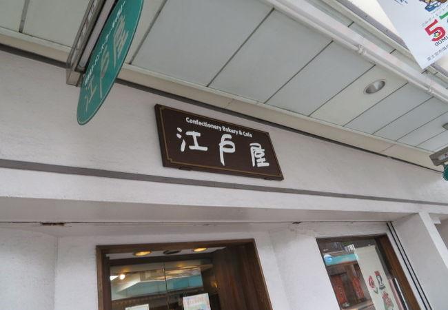 江戸屋 本店